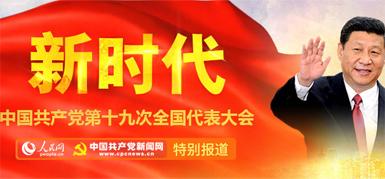 开创新时代-全国共产党第十九次全国代表大会