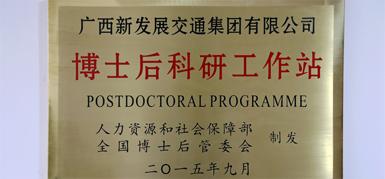 广西新发展交通集团有限公司博士后科研工作站