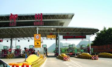 """广西第一套具有自主知识产权的""""公路不停车收费系统(ETC)"""""""