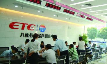 广西ETC八桂行卡客户服务中心