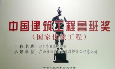杭州市复兴大桥(钱江四桥)获中国建筑工程鲁班奖