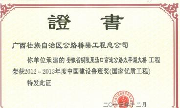 安徽太平湖大桥获中国建筑工程鲁班奖