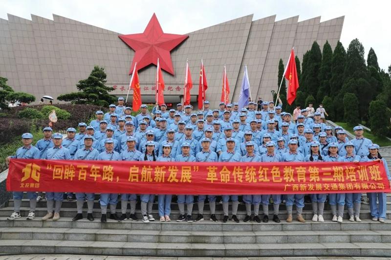 2.新发展集团第三期革命传统红色教育学员合影.jpg